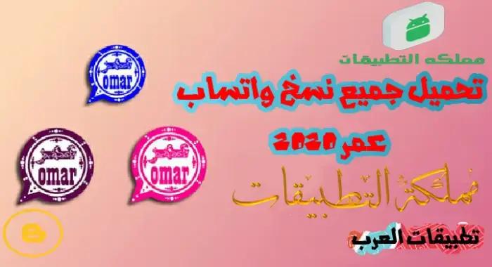 تحميل واتساب عمر العنابي باذيب