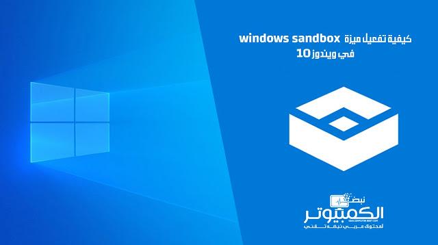 كيفية تفعيل ميزة windows sandbox في ويندوز 10