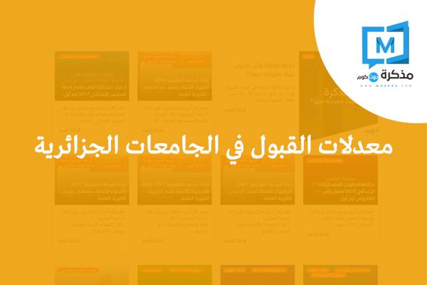 معدلات القبول في الجامعات الجزائرية