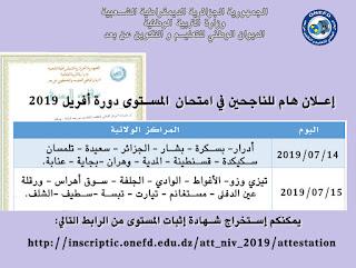 إستخراج شهادة إثبات المستوى دورة أفريل 2019  للناجحين