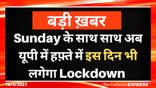 Rules Changed : Now 2 Days Lockdown in a Week