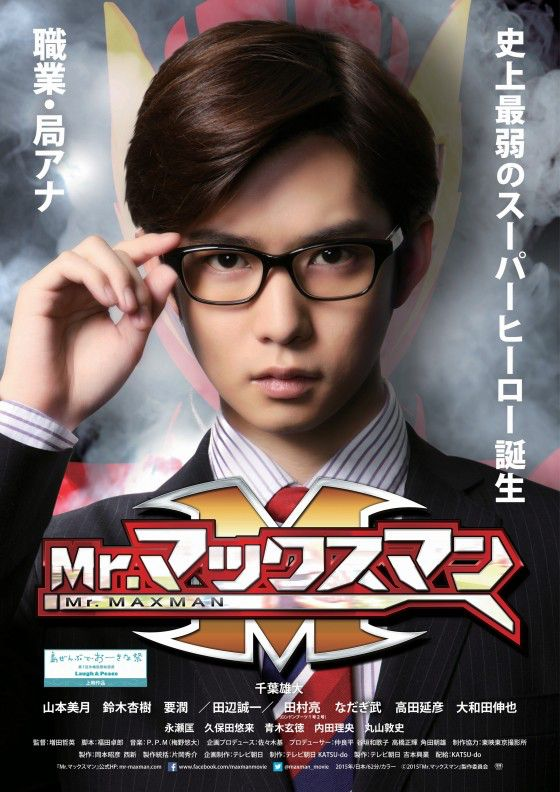 Sinopsis Mr. Max Man / Mr.Makkusuman / Mr.マックスマン (2015) - Film Jepang