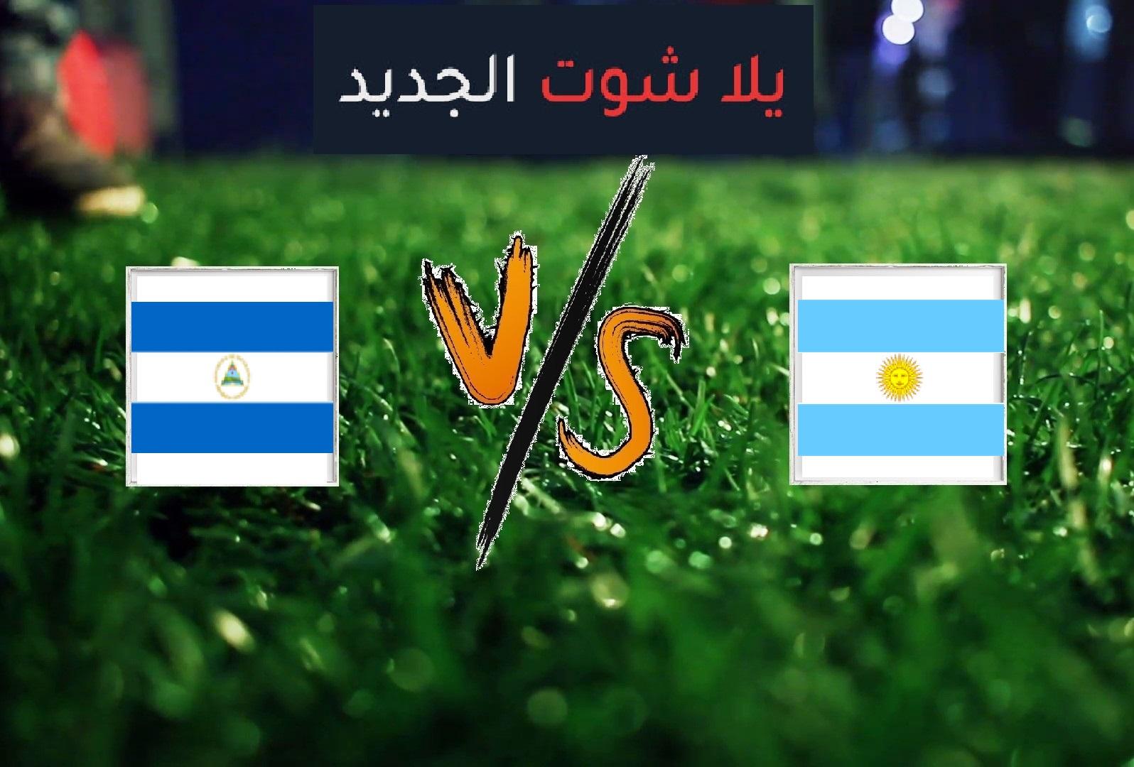 ملخص مباراة الارجنتين ونيكاراغوا اليوم السبت بتاريخ 08-06-2019 مباراة ودية