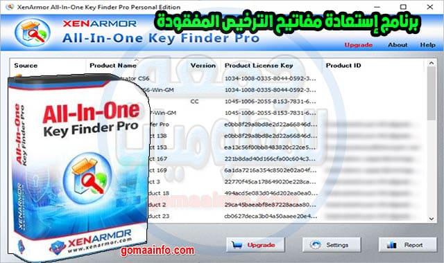 برنامج إستعادة مفاتيح الترخيص المفقودة All-In-One Key Finder Pro Enterprise Edition