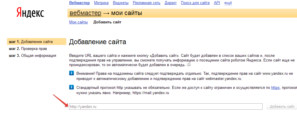 Добавить сайт Яндекс