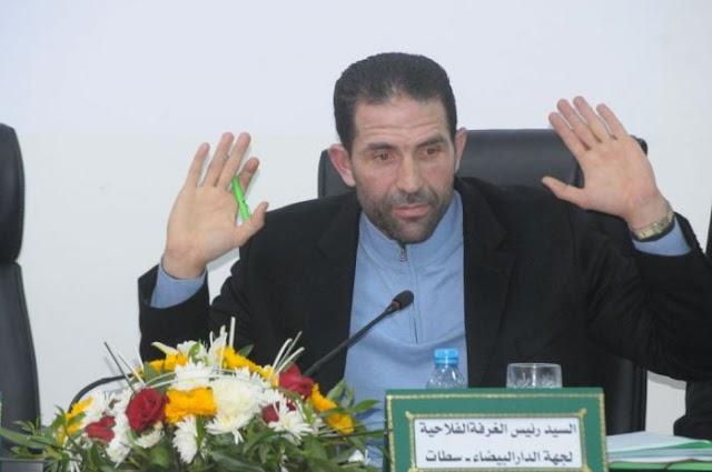 رئيس غرفة الفلاحة بجهة البيضاء سطات يلوح بتقديم الاستقالة وطالب بحضور اخنوش