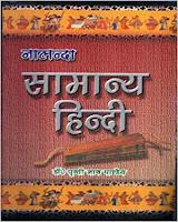 Download Prithvi Nath Pandey Hindi Book