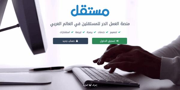 موقع-مستقل-للربح-من-كتابة-المقالات