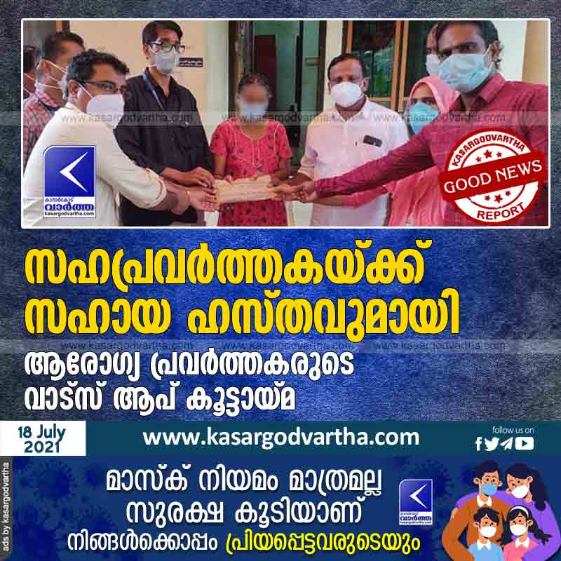 Kasaragod, Kerala, News, Health workers donated financial assistance to colleague.