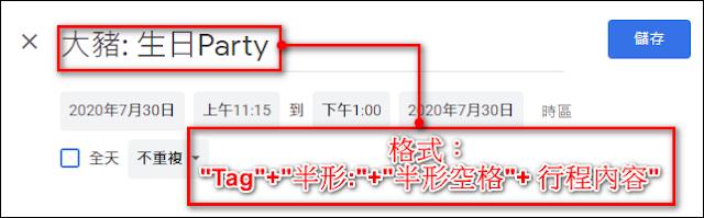 [Google Calendar Tags] 給你Google 日曆沒有的標籤功能(Chrome / Edge 擴充功能)