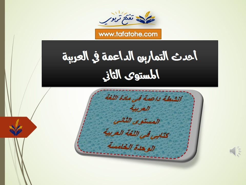 أحدث التمارين الداعمة في العربية المستوى الثاني