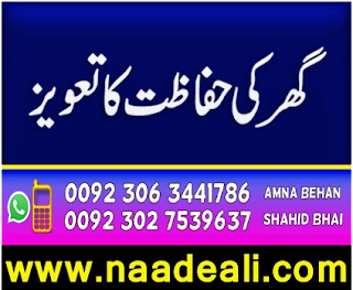 taweez-for-protection-home-urdu - https://www.naadeali.com/