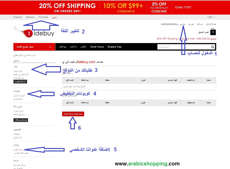 e175d03da87d3 موقع تايد باي Tidebuy لشراء الملابس والأحذية أون لاين - موقع عرب شوبينج