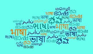 మనదేశంలో 19500 మాతృ భాషలు