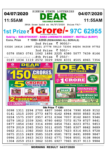 Sikkim State Lottery Sambad 04-07-2020 Today Result 11.55 AM