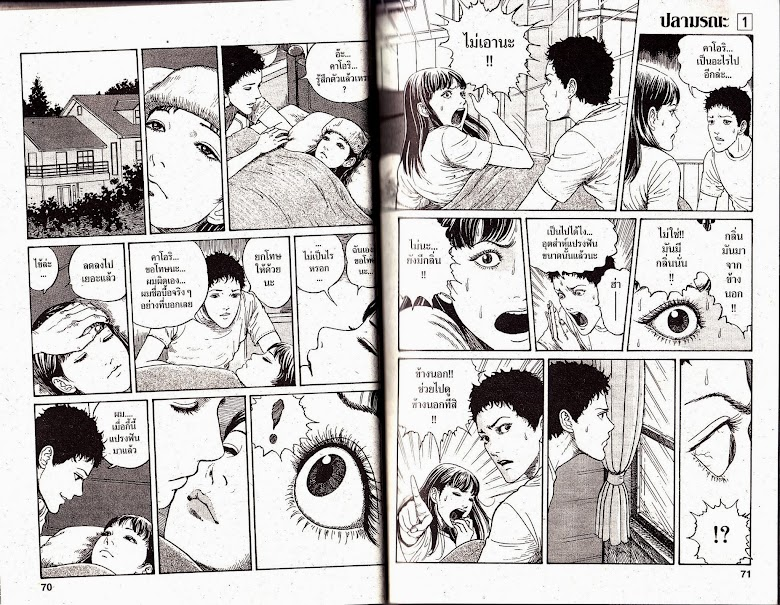 Gyo - หน้า 36