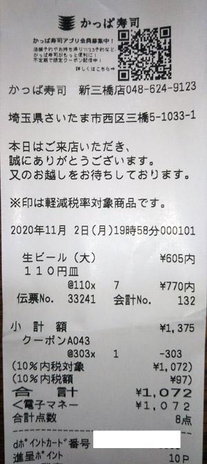 かっぱ寿司 新三橋店 2020/11/2 飲食のレシート