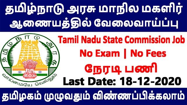 தமிழ்நாடு அரசு மாநில மகளிர் ஆணையத்தில் வேலைவாய்ப்பு | Tamil Nadu State Commission Job