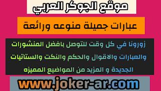 عبارات جميلة منوعه ورائعة 2021 - الجوكر العربي