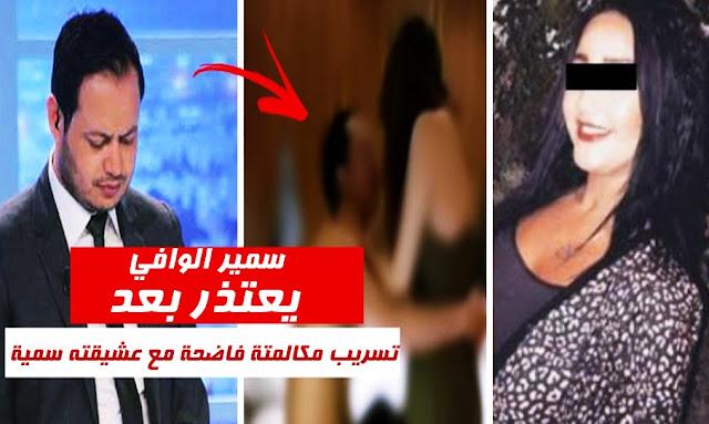 scandale samir elwafi soumaya ain zaghouan tunisie joker tunis jr تسريب سمير الوافي
