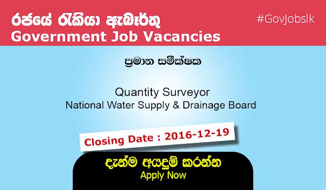 QS Jobs Sri Lankan Government Job Vacancies at National Water Supply & Drainage Board
