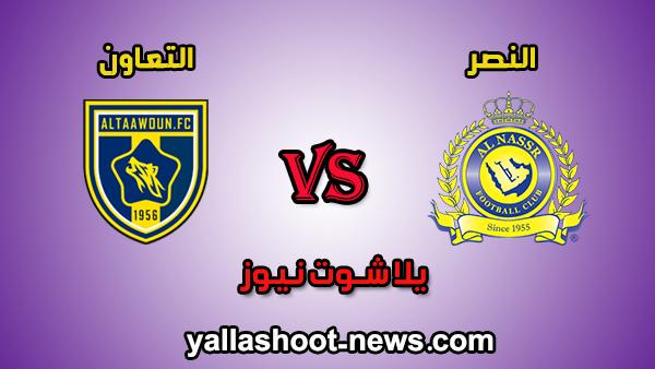 مشاهدة مباراة النصر والتعاون بث مباشر اليوم 20 أغسطس 2020 فى الدوري السعودي
