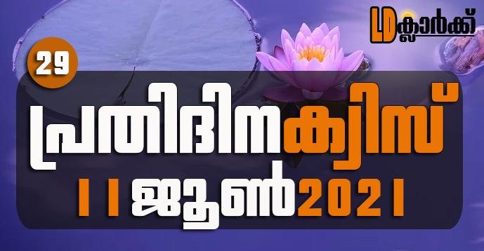 Kerala PSC | 11 Jun 2021 | Online LD Clerk Exam Preparation - Quiz-29