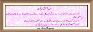 khwab mein surah e zariat  parhna, خواب میں سوره الزارایات  دیکھنا , Dreaming of reading surah al zariat in urdu,