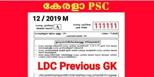 Previous GK | LD Clerk | 12 /2019 M