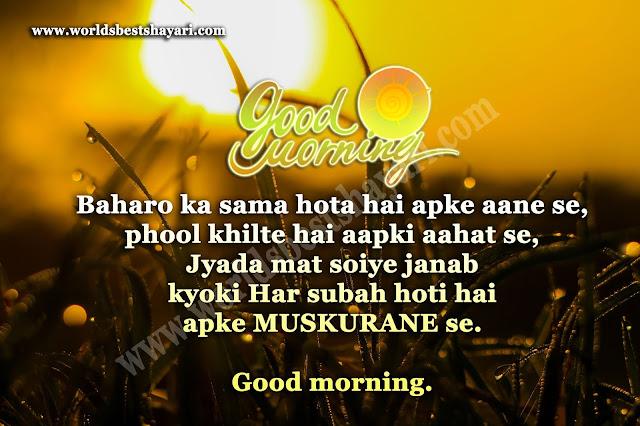 Muskuarana Good Morning