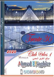 المراجعة النهائية فى اللغة الفرنسية للصف الاول الثانوى 2020 لمسيو أحمد الصغير