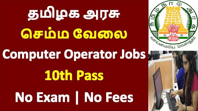 தமிழக அரசு கம்பியூட்டர் ஆப்ரேட்டர் வேலைவாய்ப்பு 2021 | Tn Govt Computer Operator Jobs 2021