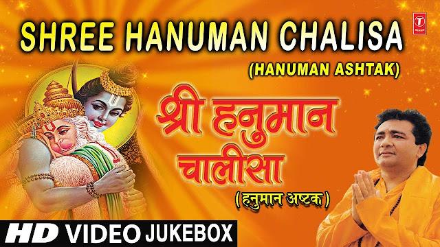 Hanuman Chalisa Gulshan Kumar