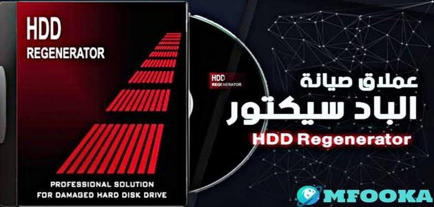 برنامج اصلاح الهارد التالف HDD Regenerator