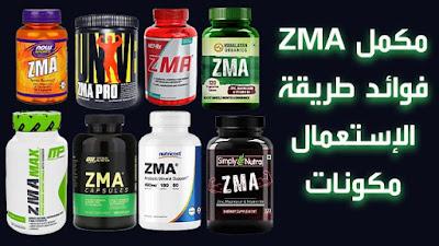 أسبارتات المغنيسيوم و الزنك، مكمل ZMA  عبارة عن خليط فيتامينات و معادن تساعد في بناء العضلات