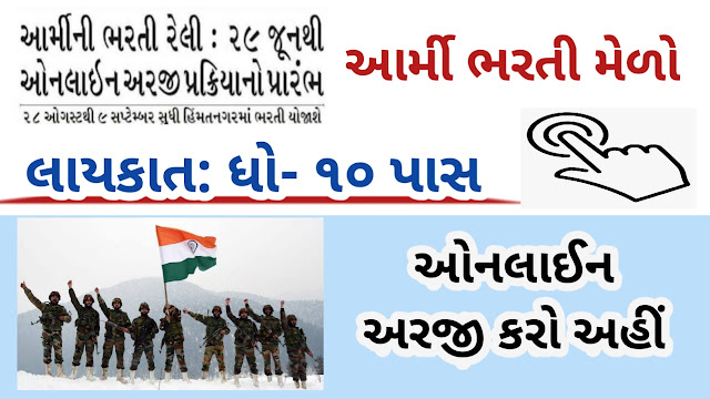 https://www.naukarione.com/2020/06/indian-army-bharti-melo-in-himatnagar.html