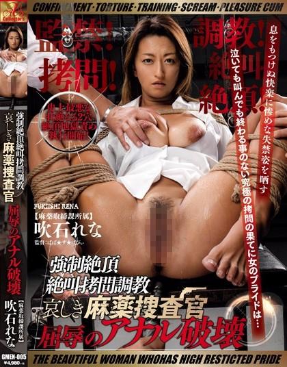 GMEN-005 Fukiishi Rena Torture Scream
