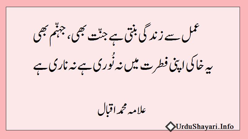 allama iqbal shayari in urdu - Poetry about Life Jannat  Amal se