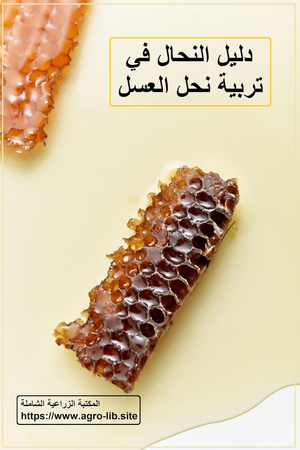 كتاب : دليل النحال في تربية نحل العسل