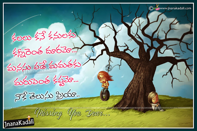Sad Love Quotes in Telugu, Waiting For You Quotes in Telugu, Sad Love Quotes with hd wallpapers