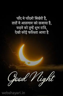 शुभ रात्रि good night image hindime download with shayari status