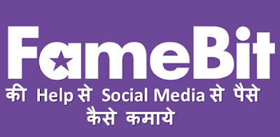 hindi-me-help-famebit-paise-kaise-kamaye-tarike-social-media-youtube-sponsor-