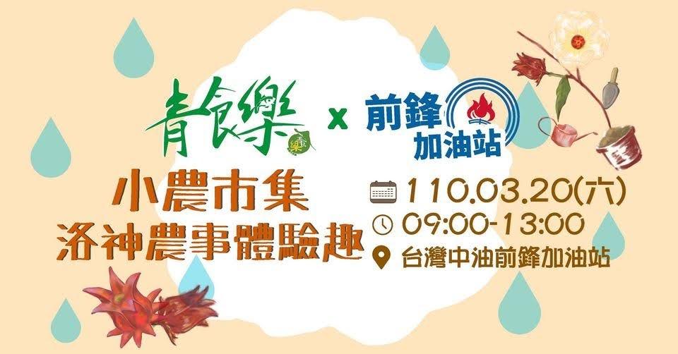 青食樂小農市集 X 前鋒加油站「洛神農事體驗趣」|活動