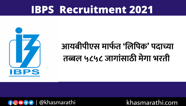 IBPS requirnment 2021