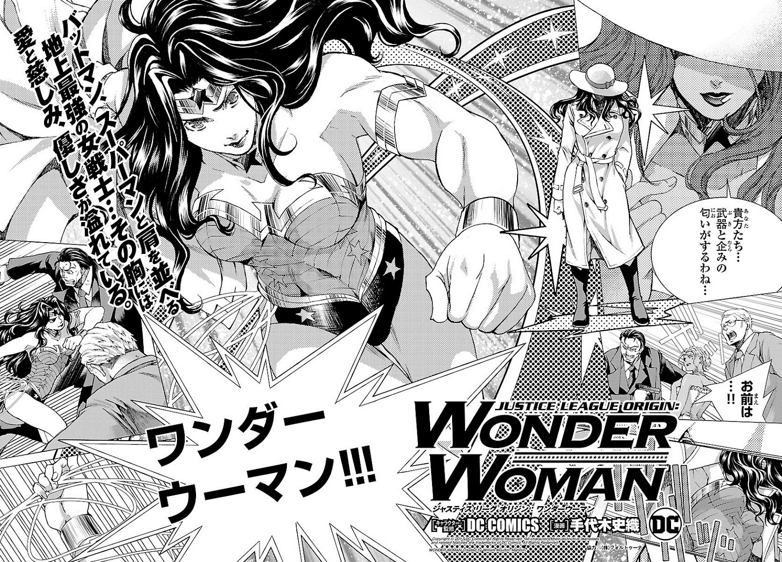 Justice League Origins: Wonder Woman Manga
