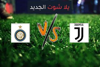 نتيجة مباراة يوفنتوس وانتر ميلان اليوم الثلاثاء الموافق بتاريخ 02-02-2021 كأس إيطاليا