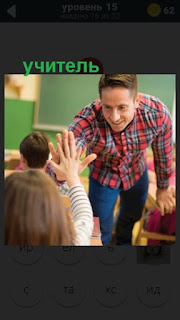 учитель в школе с ребенком здоровается в ладошку