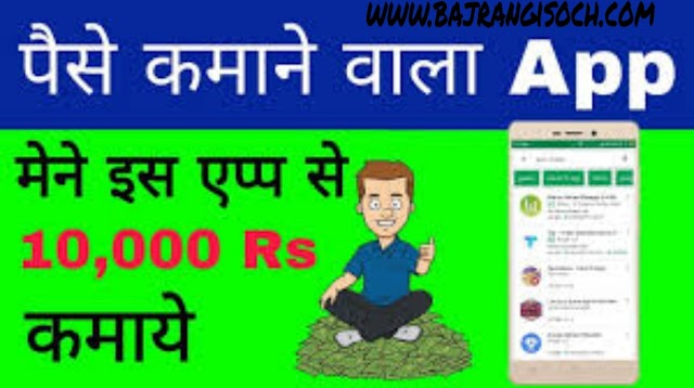 15+ Paisa kamane wala app in 2020, online self earning apps.