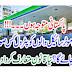 Lahore | Karachi | Aur Islamaba Waloon Kay Liye Ek Or Masibat.