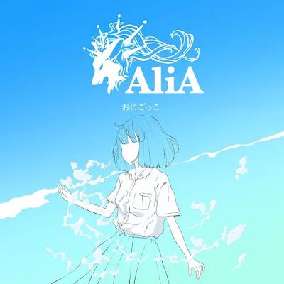 AliA - Onigokko lyrics terjemahan arti lirik kanji romaji indonesia translations おにごっこ 歌詞 info lagu digital single